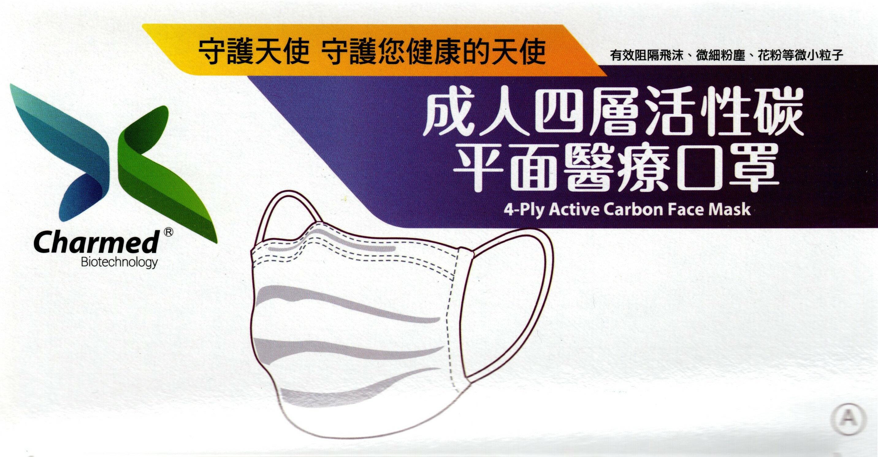 """""""昌明""""成人四層活性碳平面醫療口罩 50片"""