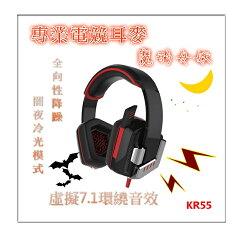 廣寰 kworld-頭戴式電競耳麥 魔形女妖 紅光 電競周邊 耳麥 麥克風 耳機 電競耳機 KR55