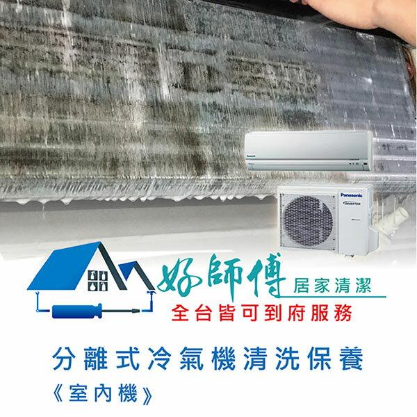【好師傅】分離式冷氣機清洗(室內)A1323-03