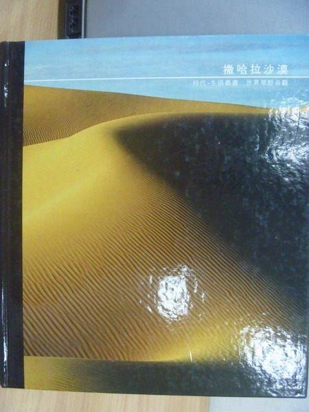 【書寶二手書T3/地理_ZKP】撒哈拉沙漠