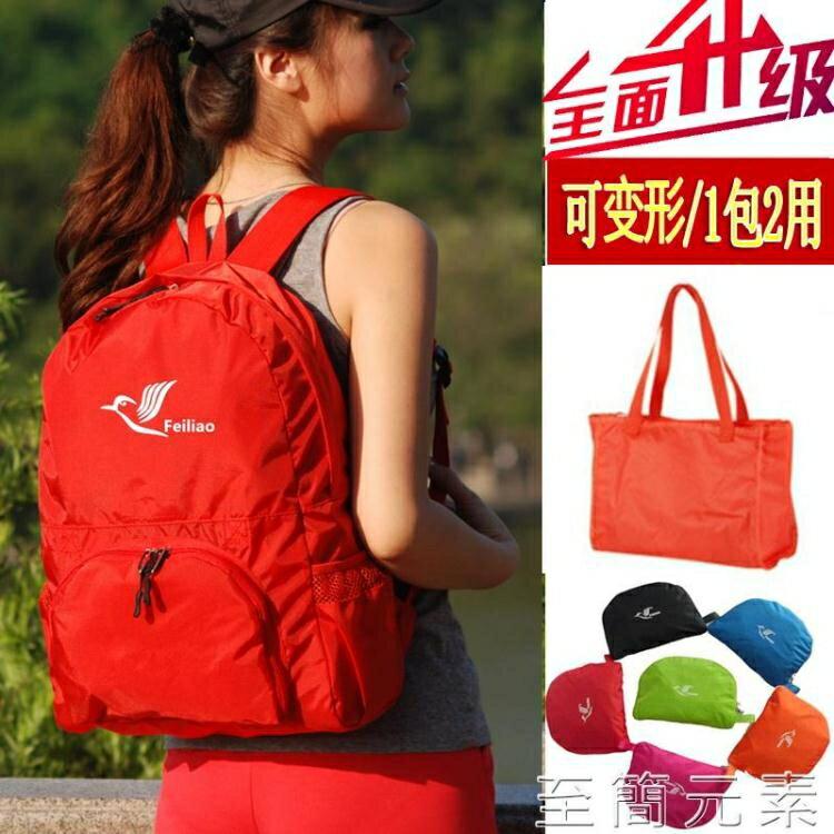 皮膚包超輕便攜可摺疊後背包女戶外旅游背包防水休閒旅行登山包男 概念3C