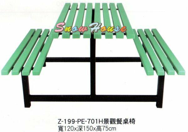 ╭☆雪之屋居家生活館☆╯337-04Z-199-PE-701H景觀餐桌椅庭園休閒桌椅速食店餐桌椅