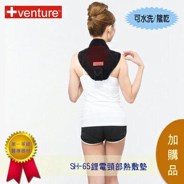 加購品6折價【+venture】鋰電頸部熱敷墊SH-65