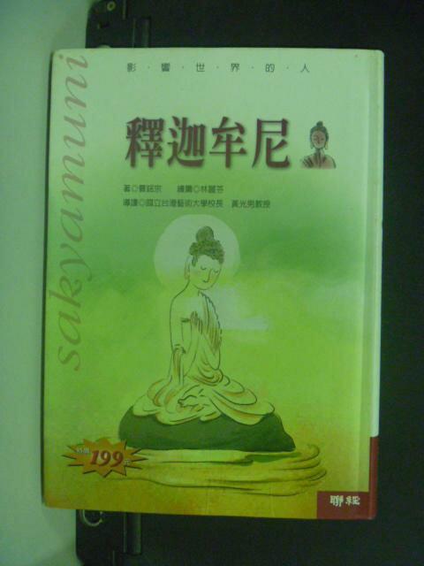 【書寶二手書T2/宗教_GAH】釋迦牟尼佛_曹銘宗、林麗芬