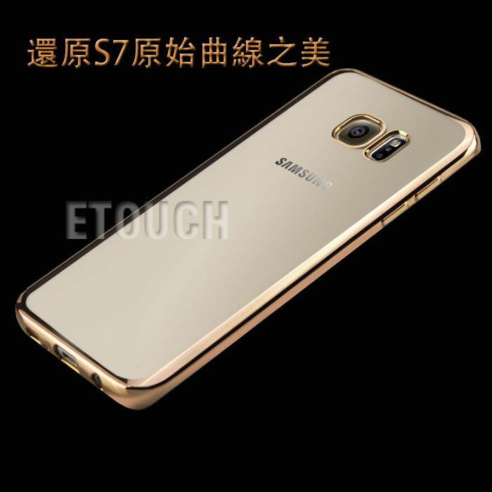 【純米小舖】三星S7 edge & S7 電鍍手機殼保護殼ETOUCH(S7 銀色)~優惠免運