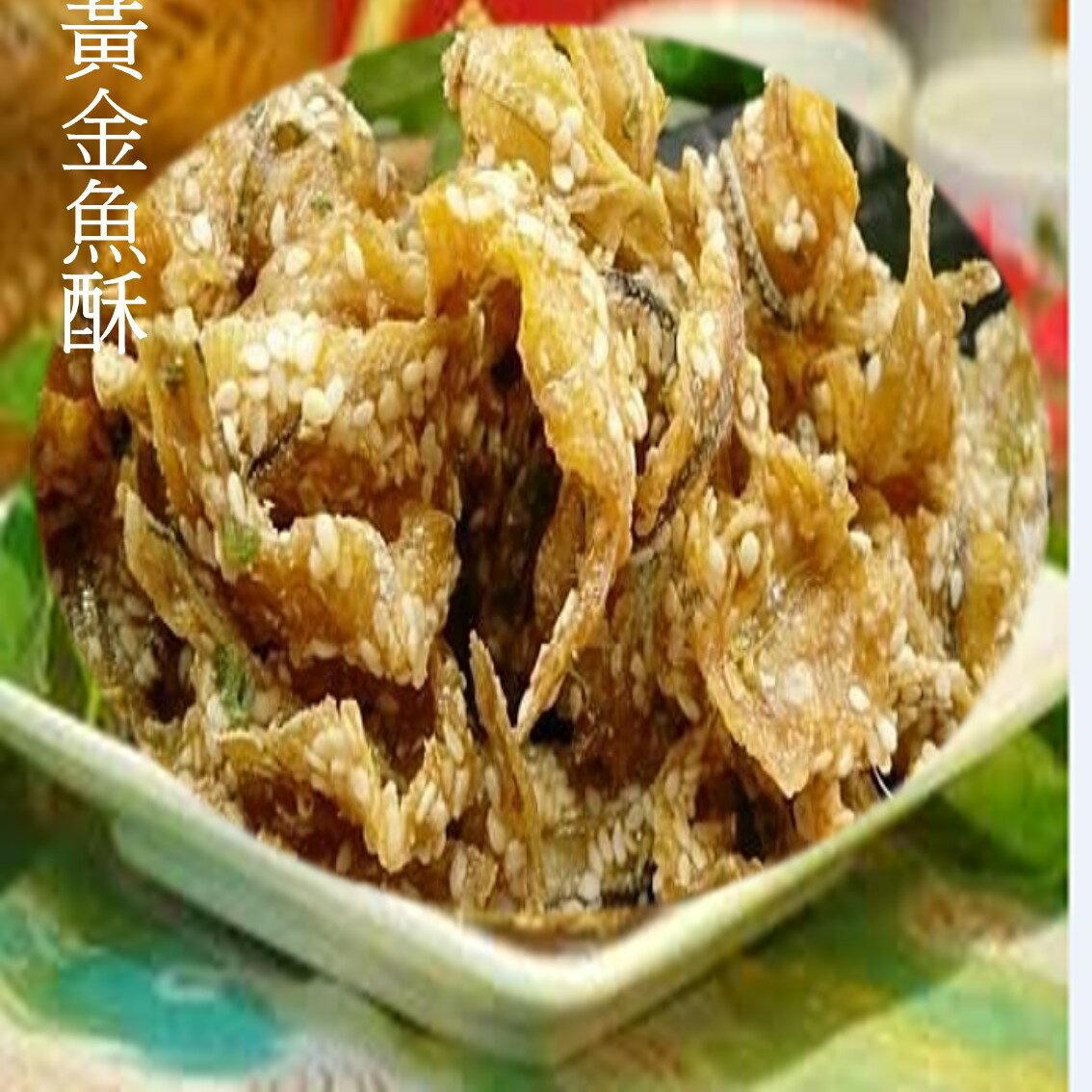 黃金魚酥 90g 樂活 館