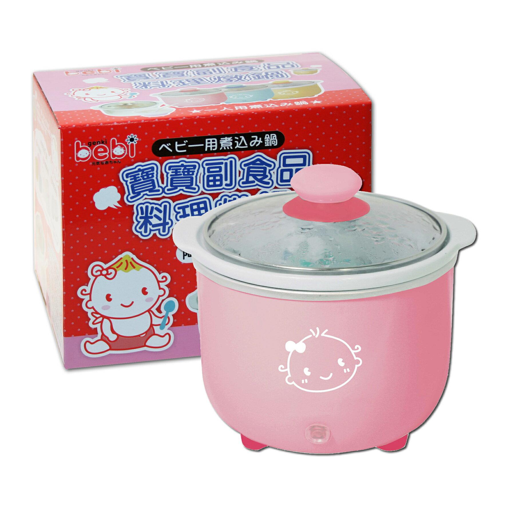 genki bebi 元氣寶寶 寶寶副食品料理燉鍋 粉色