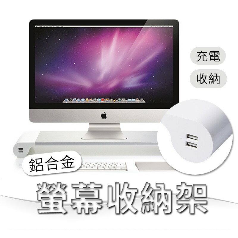 4孔USB鋁合金螢幕收納架 收納架 手機充電 銀幕座 電腦銀幕支架 【AA003】