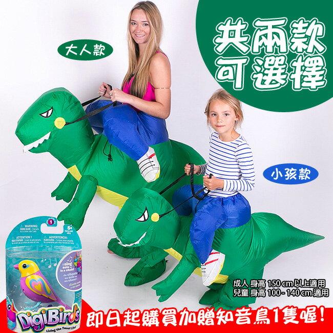 【派對玩具】騎恐龍-電動充氣裝 (即日起購買加送「知音鳥-基本組」一隻)