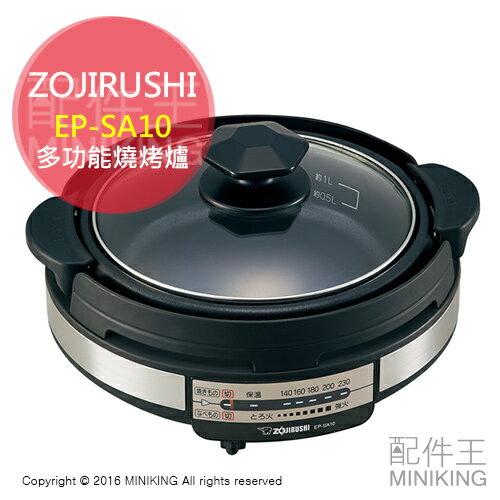 【配件王】代購 ZOJIRUSHI 象印 EP-SA10 多功能電烤盤 電火鍋 燒烤爐 壽喜燒 煮烤炒