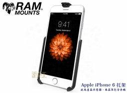 【尋寶趣】Apple iPhone 6/6s托架 RAM Mounts 機車 車架 固定架 RAM-HOL-AP18U