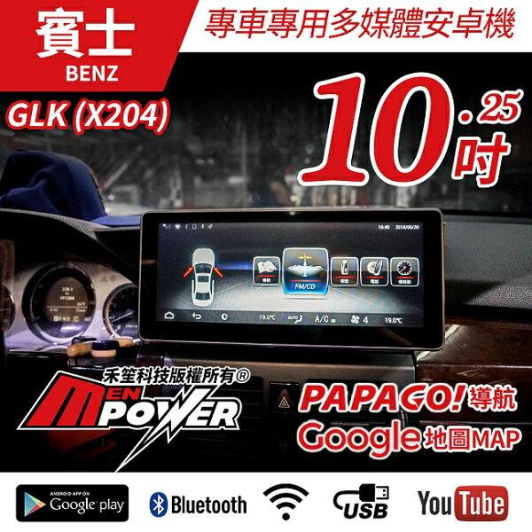 【送免費安裝】賓士GLK09~15X204專用10.25吋多媒體安卓大螢幕【禾笙科技】