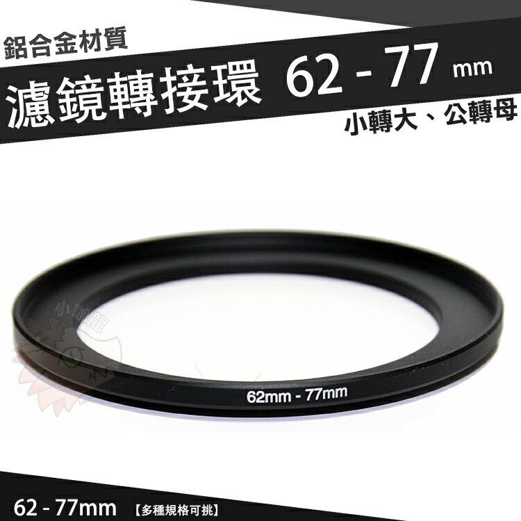 【小咖龍賣場】 濾鏡轉接環 62mm - 77mm 鋁合金材質 62 - 77 mm 小轉大 轉接環 公-母 62轉77mm