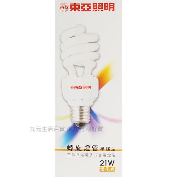 【九元生活百貨】東亞照明 21W半螺旋型燈管/燈泡色 螺旋燈泡 省電燈泡 黃光