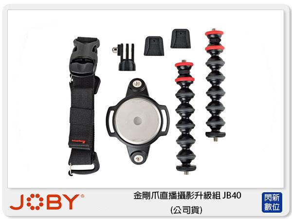 【免運費】JOBY金剛爪直播攝影升級組JB40(公司貨)