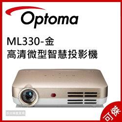 Optoma 奧圖碼 ML330 金 高清微型智慧投影機 投影機 搭載Android 4.4作業系統  自動梯型修正 公司貨 可傑