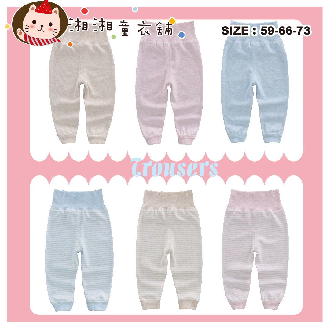 【B0645】 男童 女童 彩棉嬰兒護肚褲 嬰幼兒護肚打底褲 棉質打底長褲