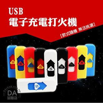 《DA量販店》環保 USB 充電 電子 電熱 點煙器 防風 打火機 即插即用 顏色隨機出貨 (78-2405)