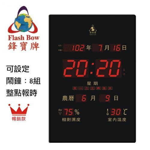 鋒寶   FB-3958    直式LED數字型電子日曆
