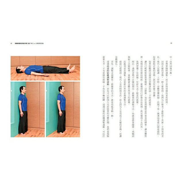 透過運動和療效姿勢結構調整(附贈DVD,特價不再折扣) 2