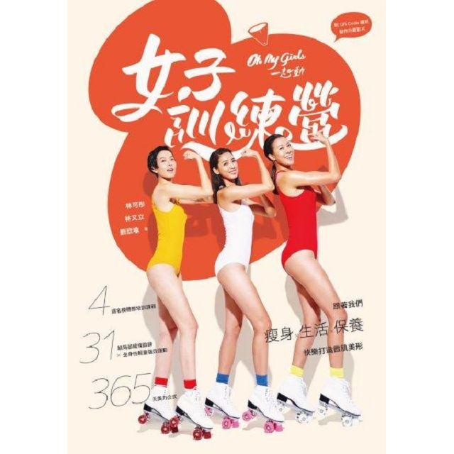 女子訓練營:跟著我們瘦身X生活X保養,快樂打造微肌美形 1