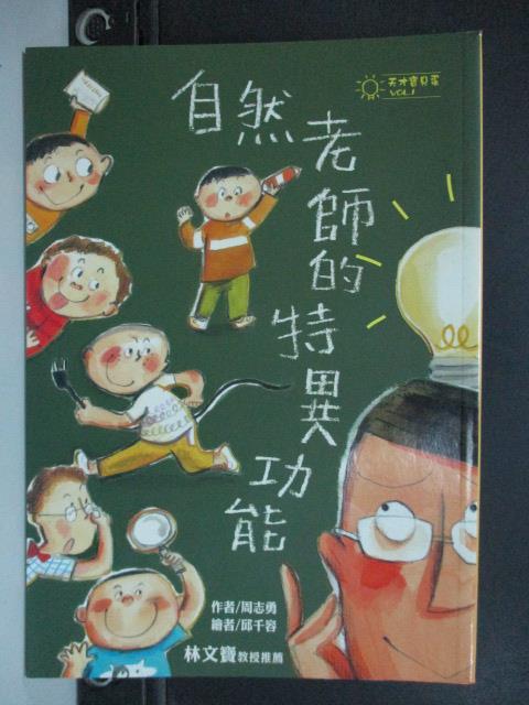 【書寶二手書T1/兒童文學_NAE】天才寶貝蛋01:自然老師的特異功能_周志勇