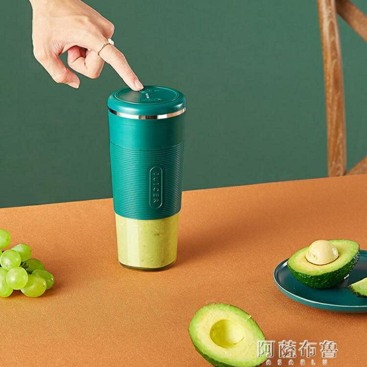 榨汁機 迷你榨汁機便攜式家用榨汁杯電動小型水果杯攪拌機果汁杯 四季小屋
