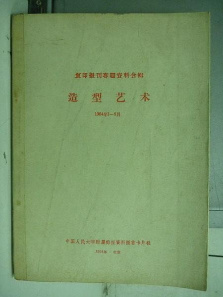 【書寶二手書T4/古書善本_POF】造型藝術_1967年1-6月_民56年_