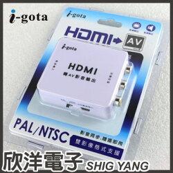 ※ 欣洋電子 ※i-gota HDMI 轉 RCA 影音轉換器 (HDMI-RCA) 支援 PAL/NTSC 影像格式