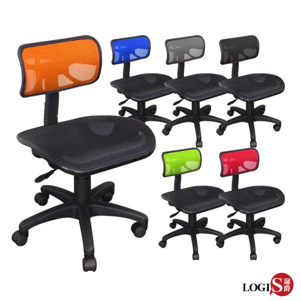 LOGIS邏爵 小椅背無手款全網椅/辦公椅/電腦椅/事務椅【S862X】