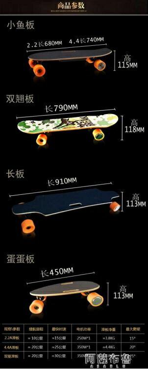 電動滑板車 電動滑板小魚板四輪兒童成人男女生雙驅越野上班長板遙控代步神器
