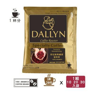 【DALLYN 】印尼經典國寶曼特寧濾掛咖啡10(1盒) /20(2盒)/ 30(3盒)入袋 Sumatra Mandehling  | DALLYN世界嚴選莊園
