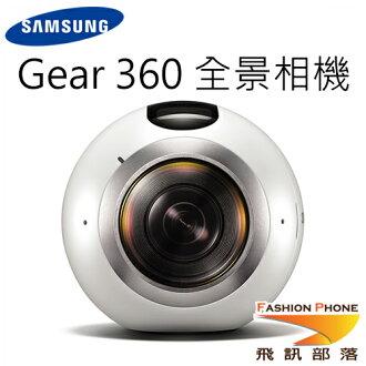 Samsung Gear 360 360度全景相機