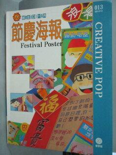 【書寶二手書T1/廣告_YJO】節慶海報:創意POP_原價650_宇宙創意工作小組