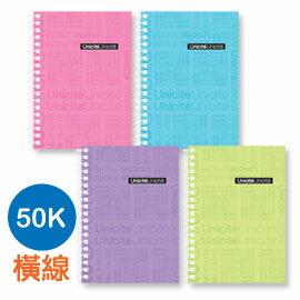珠友 HP-10710-50 A6/50K雙線圈筆記本(橫線)/90張-Unicite