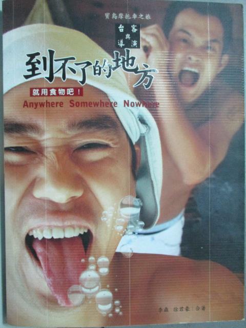 【書寶二手書T3/旅遊_HSK】到不了的地方就用食物吧_李鼎、徐君豪