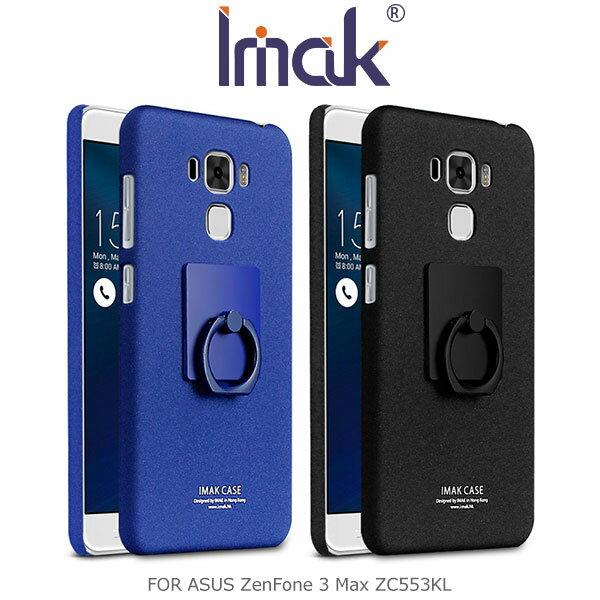 強尼拍賣~ IMAK ASUS ZenFone 3 Max ZC553KL 創 支架 可立 指環支架 硬殼 彩殼 手機套