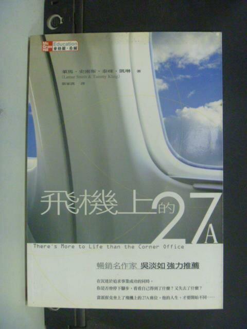 【書寶二手書T3/勵志_JLK】飛機上的27A_張如玉, 萊馬.史密