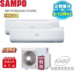 【佳麗寶】-留言享加碼折扣(含標準安裝)(聲寶SAMPO)定頻單冷一對二 (8-10坪) AM-PC50x2/AU-PC5050