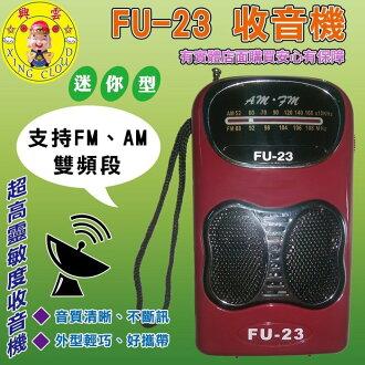 興雲網購【23-120 FU-23收音機】AM/FM調頻 音箱 喇叭 小喇叭 音響 手機 電腦 MP3 USB 輕巧
