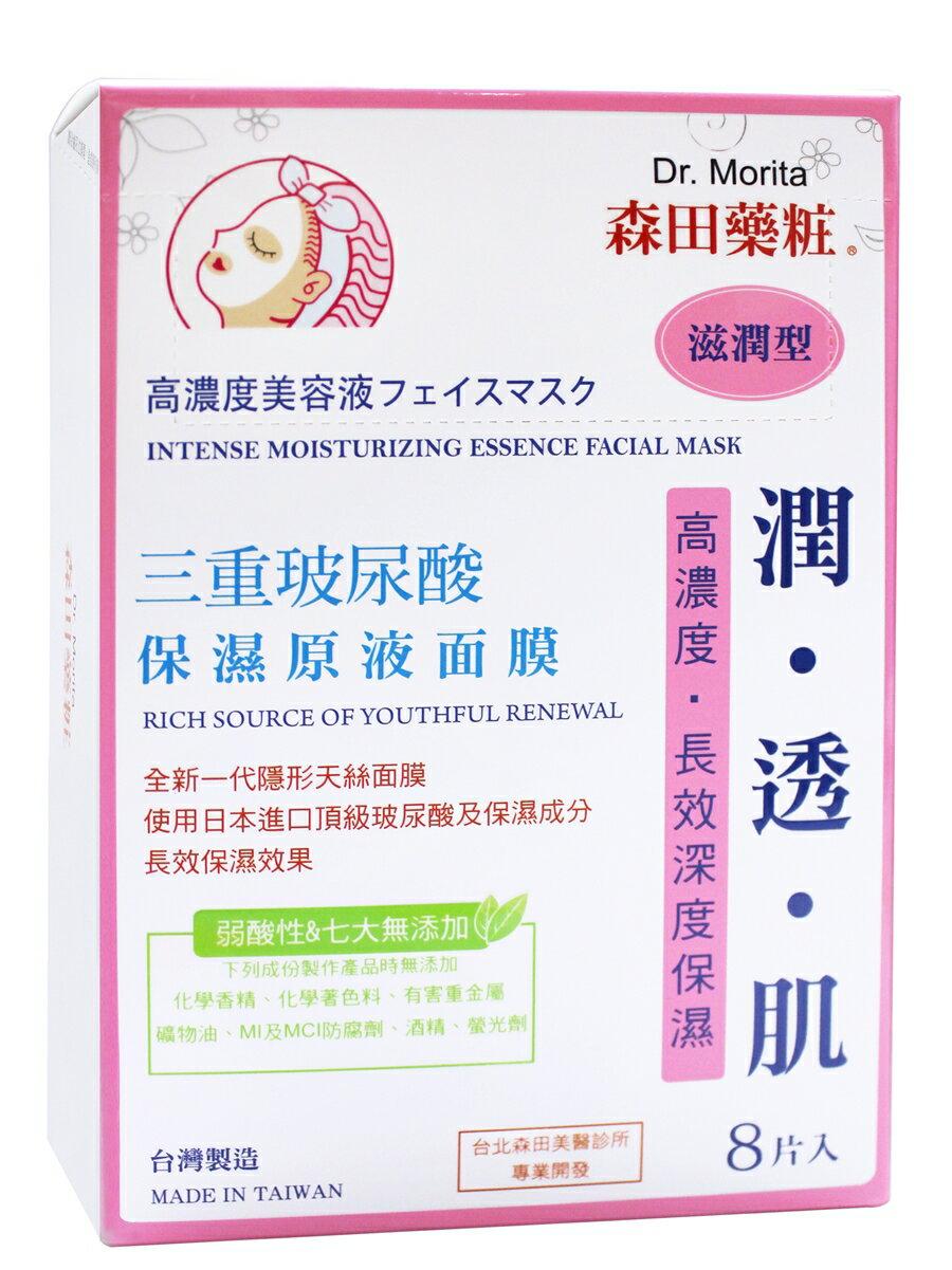 森田藥粧三重玻尿酸保濕原液面膜(滋潤型)8入 加贈 森田藥粧個人保養品 [隨機出貨乙支]