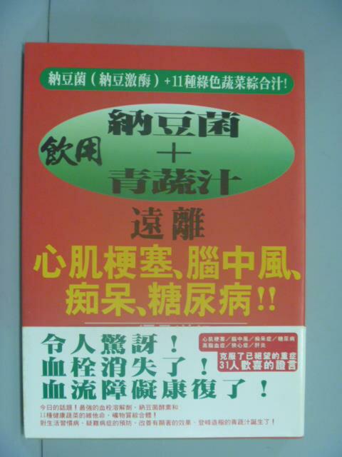 【書寶二手書T1/養生_NIN】飲用納豆菌青蔬汁遠離心肌梗塞腦中風癡呆糖尿病_須見洋