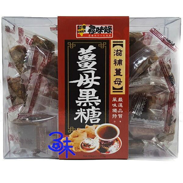 (台灣) 台灣尋味錄- 薑母黑糖塊 1盒 210 公克 特價 89 元【4712755791503 】