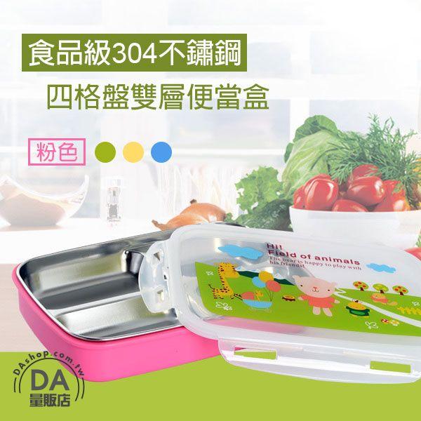 《DA量販店》304 不鏽鋼 分離式 4格 雙層 便當盒 保溫盒 環保 餐盒 餐盤 粉(V50-1764)