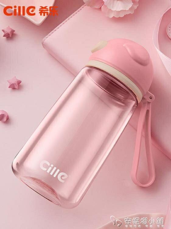 希樂塑料水杯便攜夏天男女學生茶杯韓版運動杯子兒童可愛簡約水壺yh