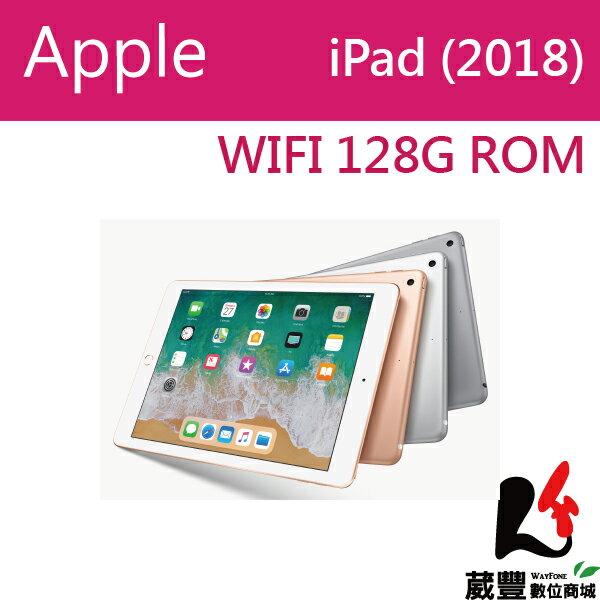 【現貨】【贈LED隨身燈】Apple蘋果iPad(2018)9.7吋WIFI128GB平板【葳豐數位商城】