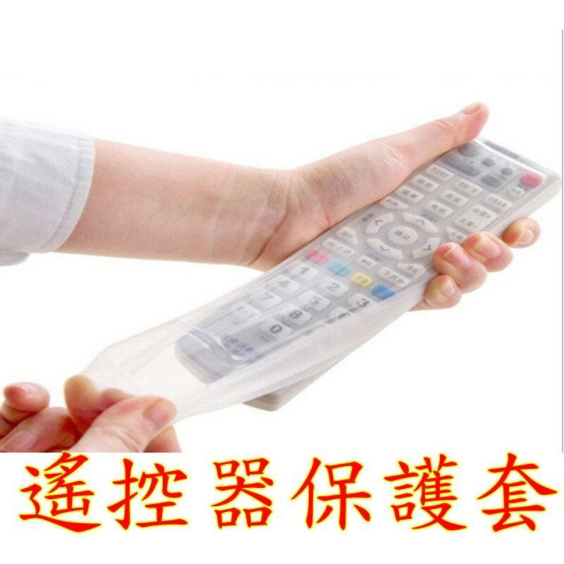 遙控器保護套 高清 防污 防塵 耐磨 矽膠 冷氣電視機遙控器 防摔果凍套【AF084】