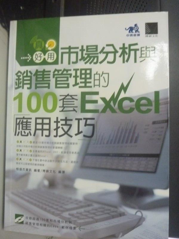 【書寶二手書T1/電腦_ZJQ】真好用!市場分析與銷售管理的100套Excel_無光碟