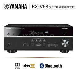 限時結帳折 YAMAHA 山葉 RX-V685 4K 7.2聲道藍牙環繞擴大機 公司貨 可分期 免運費