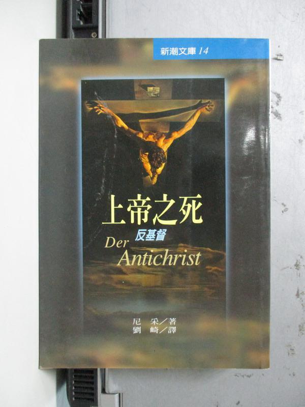 【書寶二手書T1/宗教_NBP】上帝之死-反基督_尼采, 劉崎